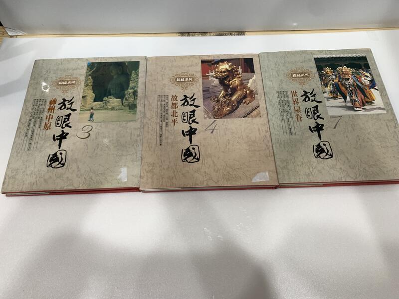 放眼中國 3、4、7 三本合售