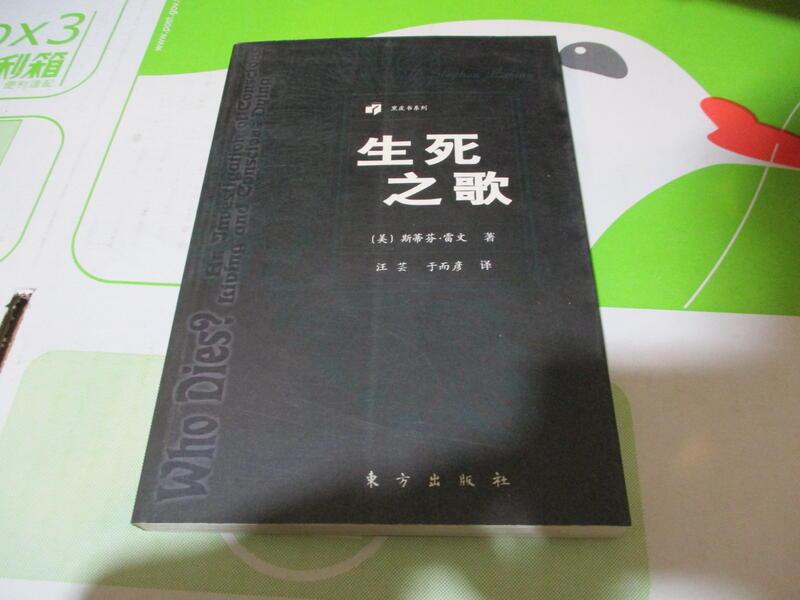 海王子二手書// 簡體字 生死之歌--AAA5