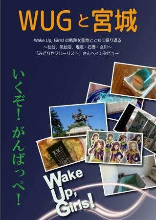[Mu's 同人誌代購] [ミヤケン (走れ!聖地巡り隊)] WUGと宮城 (旅行、Wake Up Girls!)