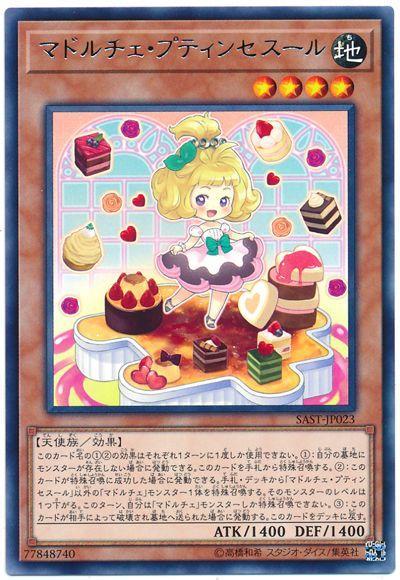 【樂遊wow】SAST-JP023 魔式甜點布丁妹妹公主 (銀字)