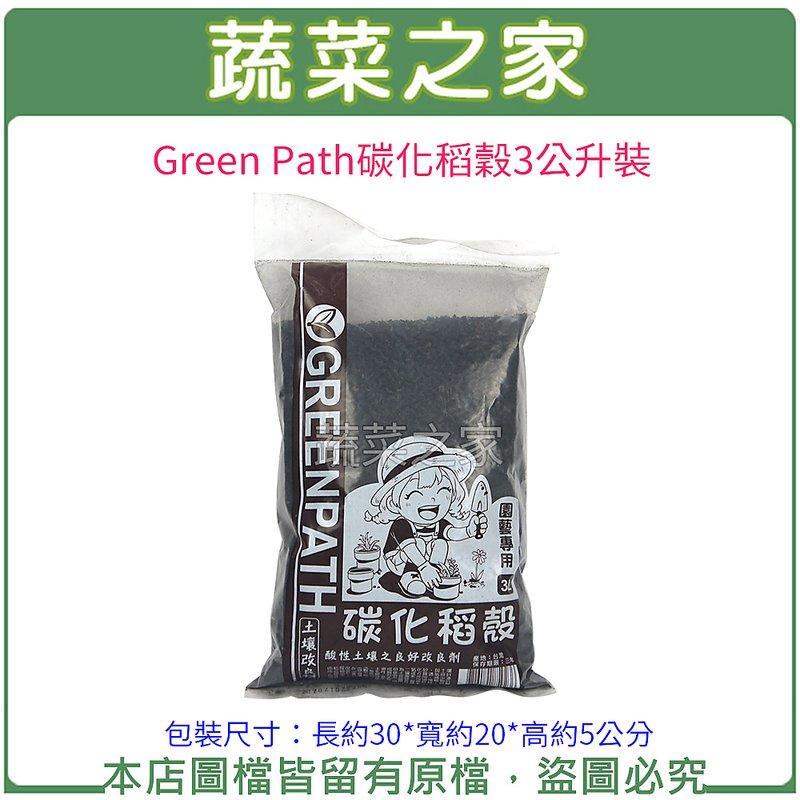 全館滿799免運【蔬菜之家001-A195】Green Path碳化稻穀3公升裝//酸性土壤之良好改良劑