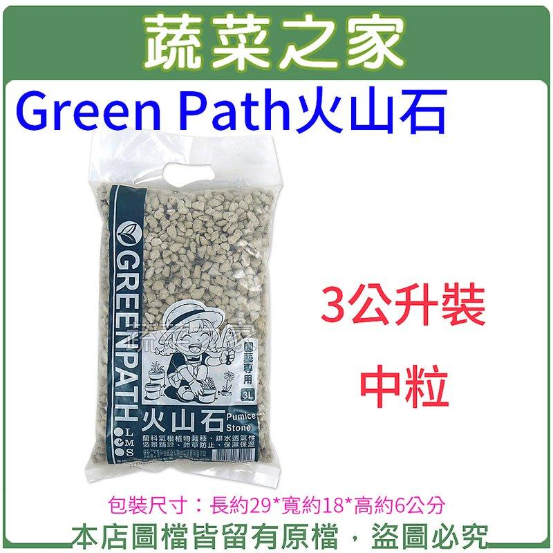 全館滿799免運【蔬菜之家001-A187-2】Green Path火山石3公升裝-中粒//蘭科氣根植物栽種,排水透氣性
