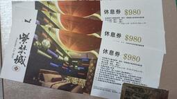 台中 紫禁城主題會館 精品汽車旅館 水雲間 休息卷