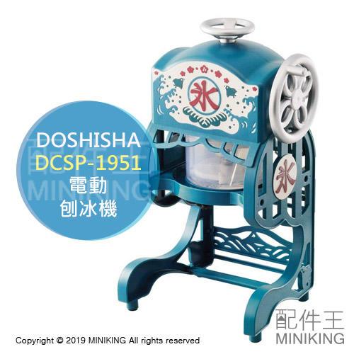 日本代購 2019年款 空運 DOSHISHA DCSP-1951 復古風 電動 刨冰機 剉冰機 雪花冰 附製冰盒