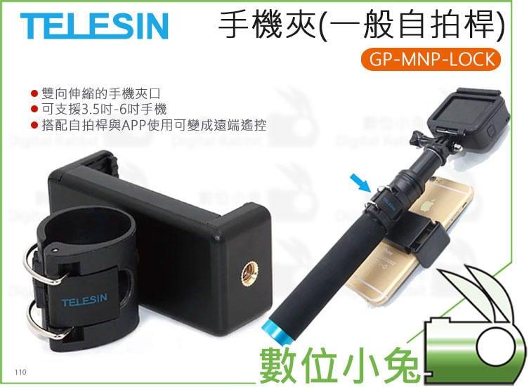 免睡攝影【TELESIN GP-MNP-LOCK 一般自拍桿用手機夾】自拍棒 GoPro Hero 8 7 6 5 支架