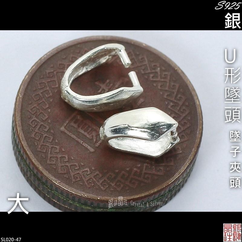 ✡925銀✡U形✡墜頭✡大號✡DIY材料✡SL004✡ ✈ ◇銀肆晶珄◇ SL020-47