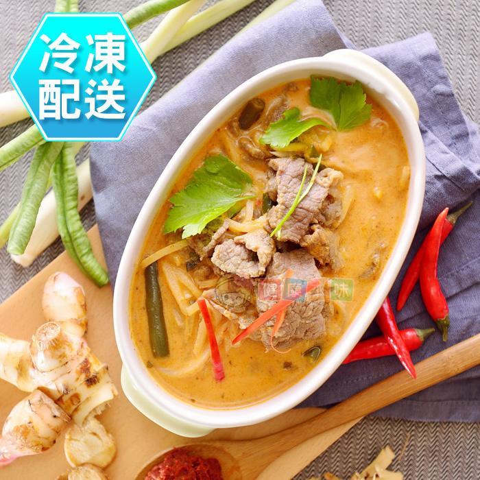 紅咖哩椰汁牛肉260g 冷凍食品[CO171026]健康本味