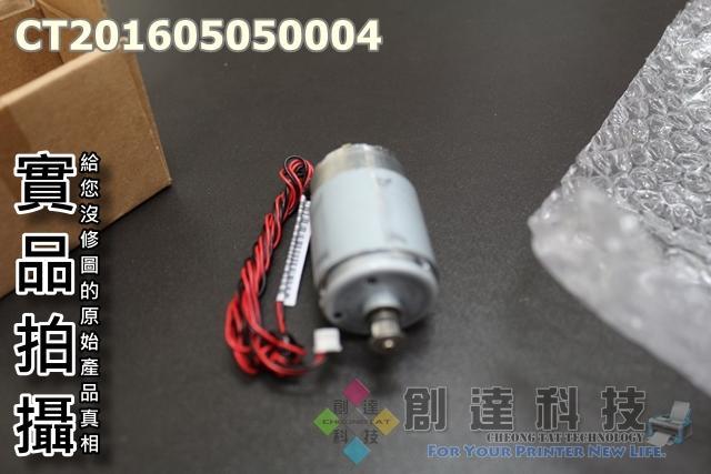 【創達科技】EPSON T50/R270/R330/R390/R290 原廠全新盒裝皮帶馬達