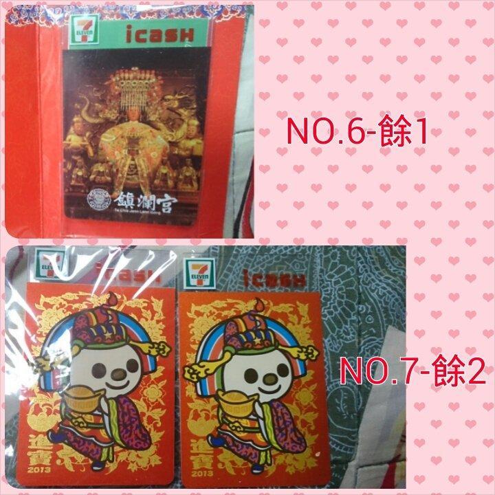 icash  7-11 鎮瀾宮、open將-下殺90元