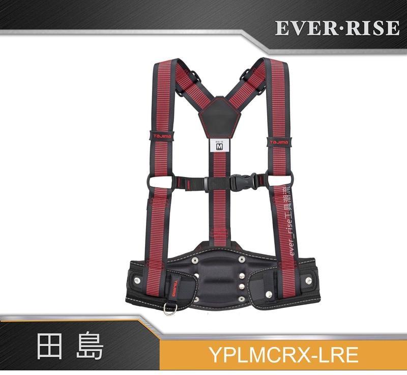 [工具潮流]含稅 税前2140 日本TAJIMA 田島 M號 背負式工作吊帶+超立體護腰帶 YPLMCRX-LRE