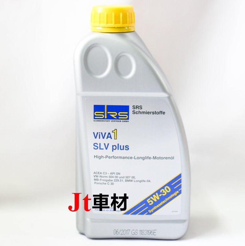 Jt車材 - SRS 5W30 C3 機油 德 1L 台中可自取 FUCHS SWD RAVENOL VOLTRONIC