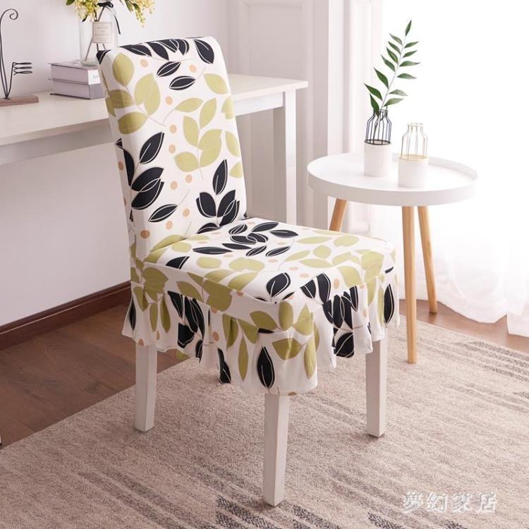 【可開發票】椅子套罩家用彈力連體餐桌椅背現代簡約歐式布藝凳子套 FR1414※優品百貨※