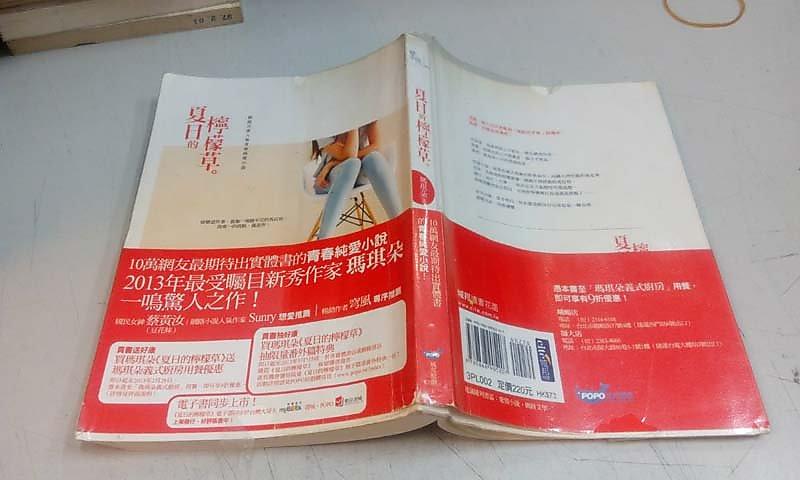 《城邦》夏日的檸檬草(全1冊)瑪琪朵【頭大大-愛情小說】七08◎i5