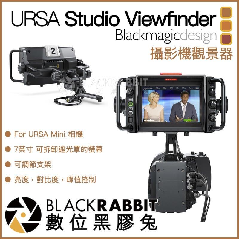 數位黑膠兔【 Blackmagic URSA Studio Viewfinder 攝影機觀景器 監控螢幕 】 監視器