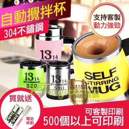[愛團購iTogo] 自動大肚攪拌杯|攪拌咖啡杯 不鏽鋼內膽(中款450ML)  199元