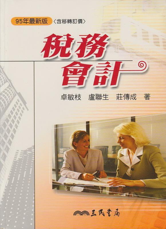 《稅務會計(修訂二十版2006)》ISBN:9571446122│三民書局股份有限公司│卓敏枝、盧聯生、莊傳成│只看一次