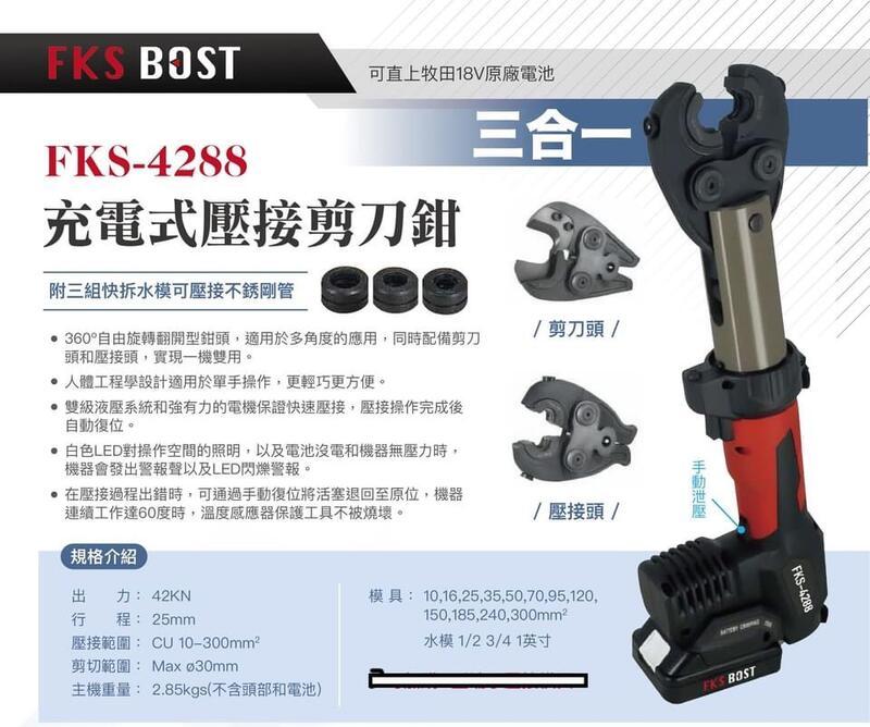 ∞沙莎五金∞FKS BOST直立式壓接機 FKS-4288 可變換頭部 18V壓管機 壓不鏽鋼水管 電纜剪 壓端子