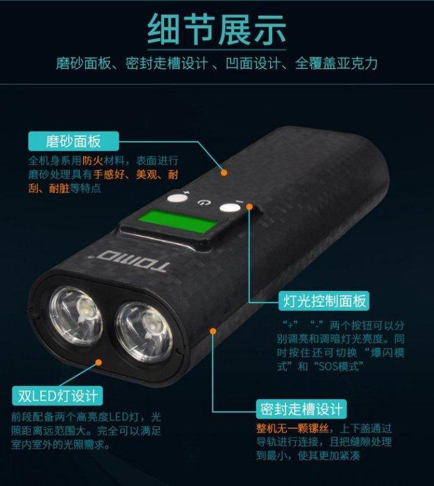 TOMO特馬移動電源盒Q2爆款智能18650充電器带强光手電筒diy大容量