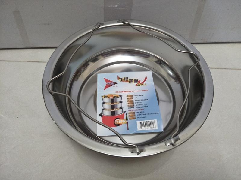 蒸架 蒸盤 魚盤 菜盤 304不鏽鋼手提蒸盤(台灣製造)深型22cm