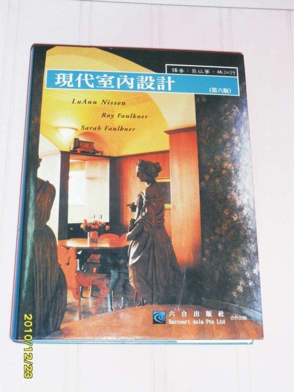 《現代室內設計(第六版)》ISBN:9570384115│六合│呂以寧│九成新