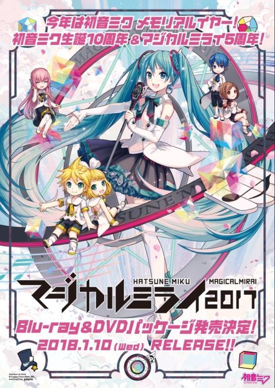【月光魚 電玩部】代購 DVD 初音未來 Magical Mirai 2017 通常盤 演唱會