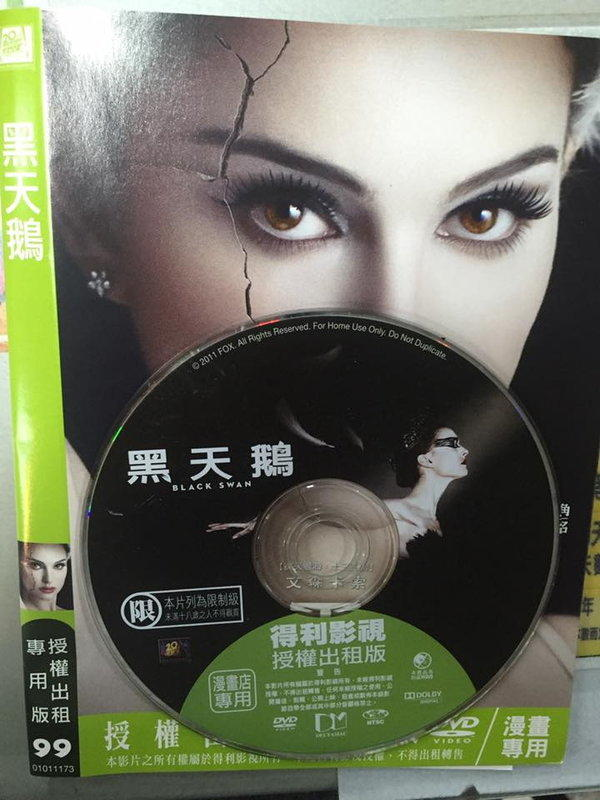 尪仔租影音書坊*黑天鵝 Black Swan 二手DVD賣場 正版販售A4008