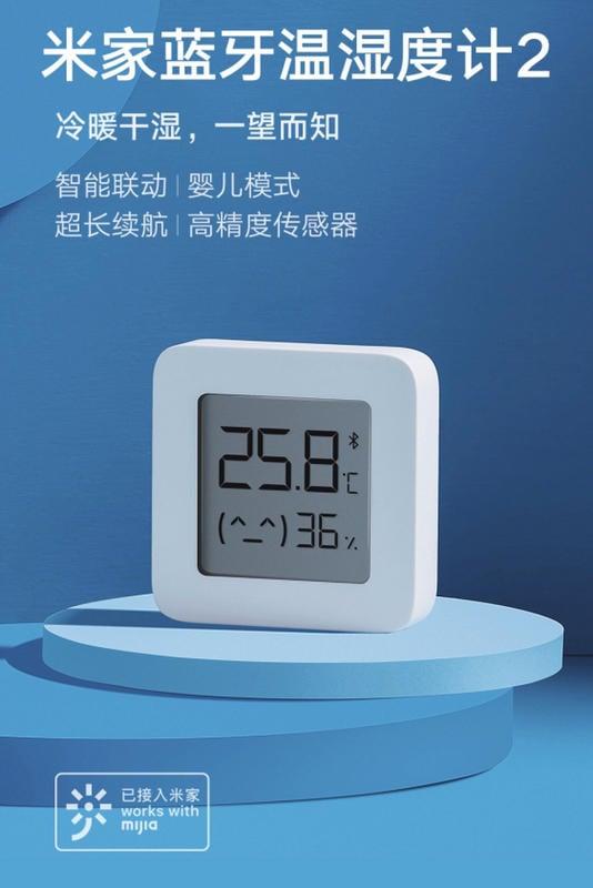 米家藍芽溫濕度計2
