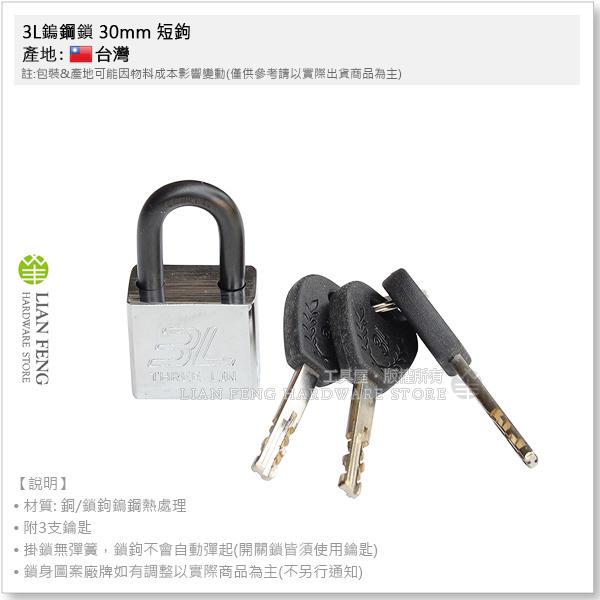 【工具屋】*含稅* 3L鎢鋼鎖 30mm 短鉤 四角頭白鐵鎢鋼鎖 鎖頭 安全性更高 掛鎖 一般鐵剪無法剪斷 台灣製