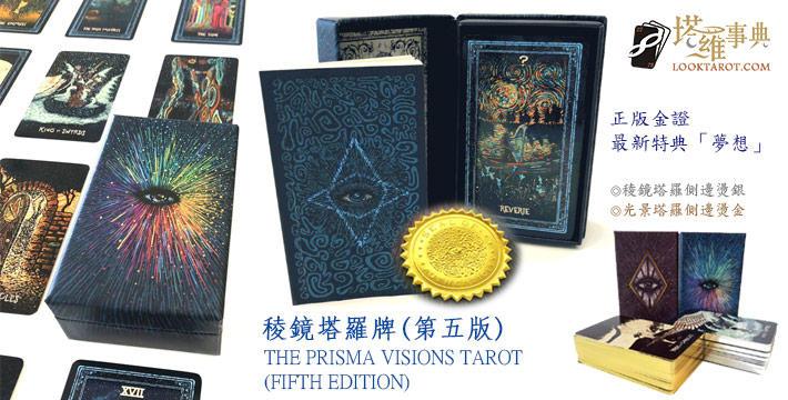 獨家現貨★塔羅事典☆孟小靖的塔羅博物館《稜鏡塔羅牌 The Prisma Visions Tarot》側邊燙銀!五版