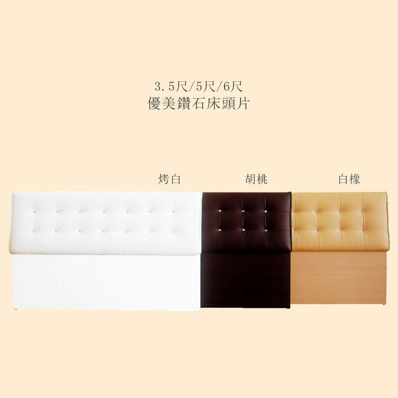 【在地人傢俱】19 簡單購-優美水鑽烤白/胡桃/白橡6床頭片 LC615-28