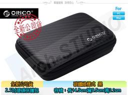 新款促銷 硬殼包 ORICO 2.5吋 碳纖維樣式 硬碟 變壓器 行動電源 保護包 保護殼 收納包 黑 全新公司貨