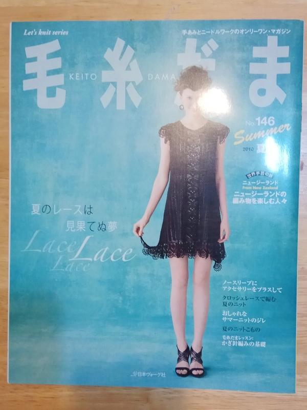 〈二手毛線編織書〉毛糸2010 夏號  NO.146