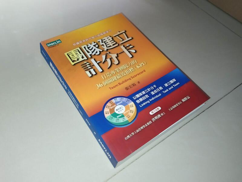古集二手書w ~團隊建立計分卡 張宏裕 MerLin 9868240441 前兩頁(空白頁)有水漬,內頁少數劃記大致佳