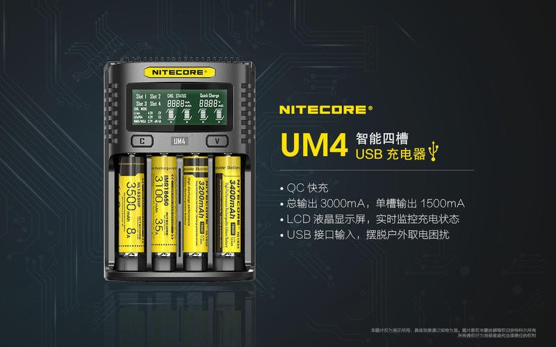 捷威【E34】新款 NITECORE UM4 保固一年 全自動智能四槽精準充電器 QC快充 21700保護板可充 SC4