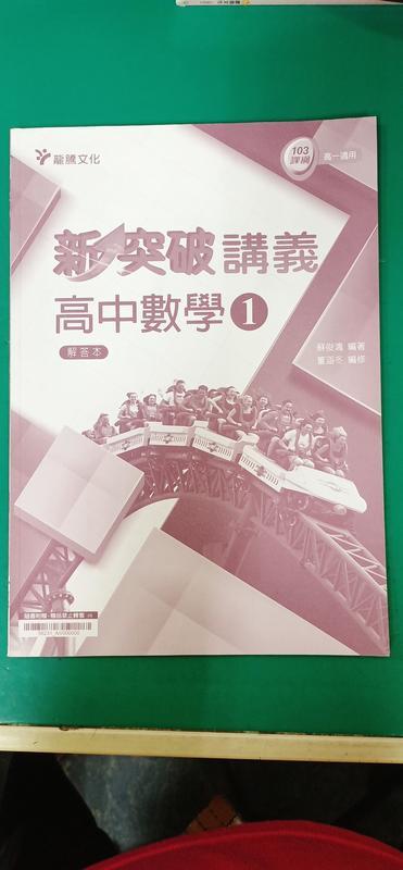 高中參考書 103課綱 新突破講義 高中數學1 解答本 龍騰  無劃記 B106