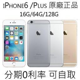 現貨當天出Apple iPhone6 /plus 128G 64G 16G i6 送鋼化膜 4G上網 福利機