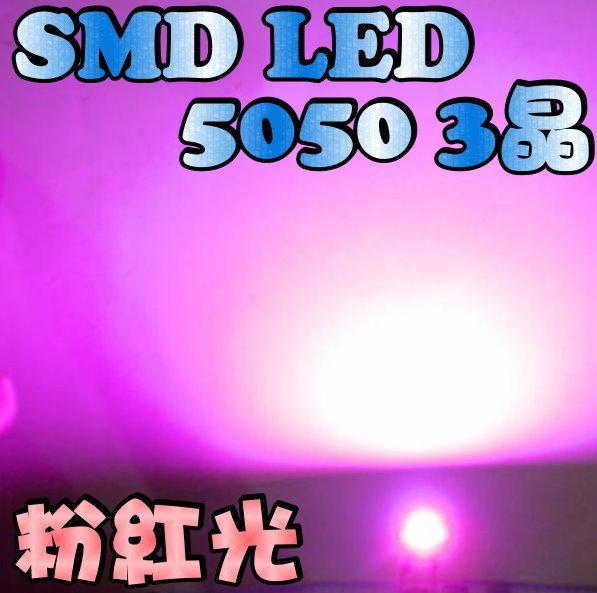 PLCC6 SMD 5050型(2220)三晶 粉紅光 LED 適用 尾燈 煞車燈 方向燈 定位燈 指示燈 特價1元