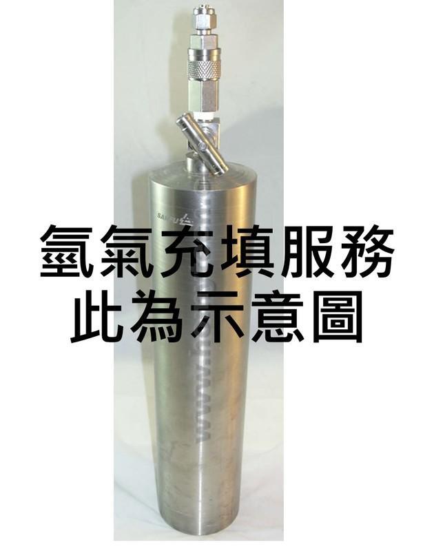 【泓明】07 氫氣填充服務