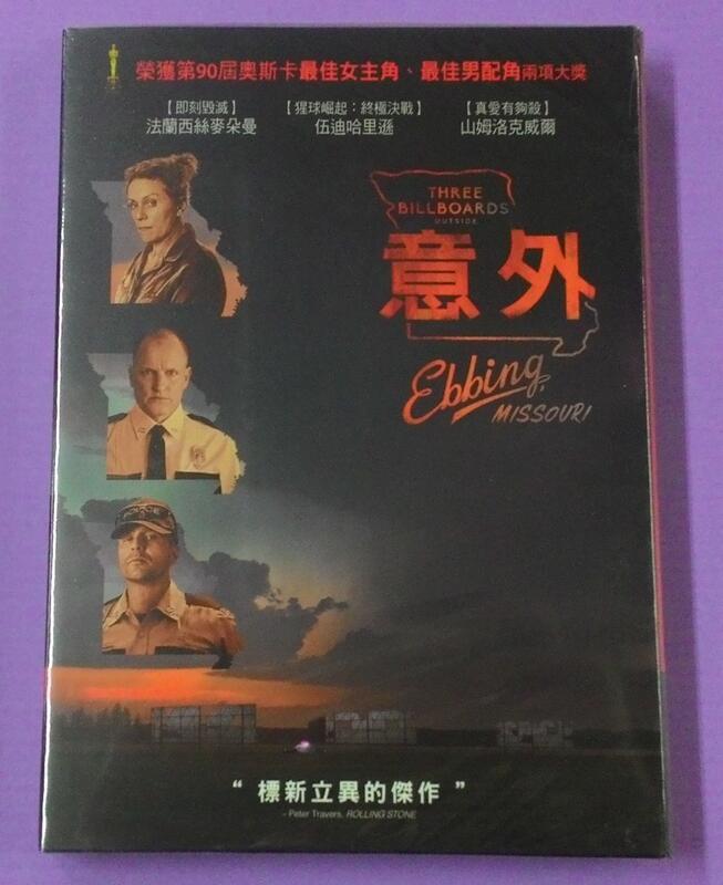 【大謙】H5-29《意外(附紙盒)~榮獲第90屆奧斯卡最佳女主角.最佳男配角2項大獎 》 台灣正版二手DVD