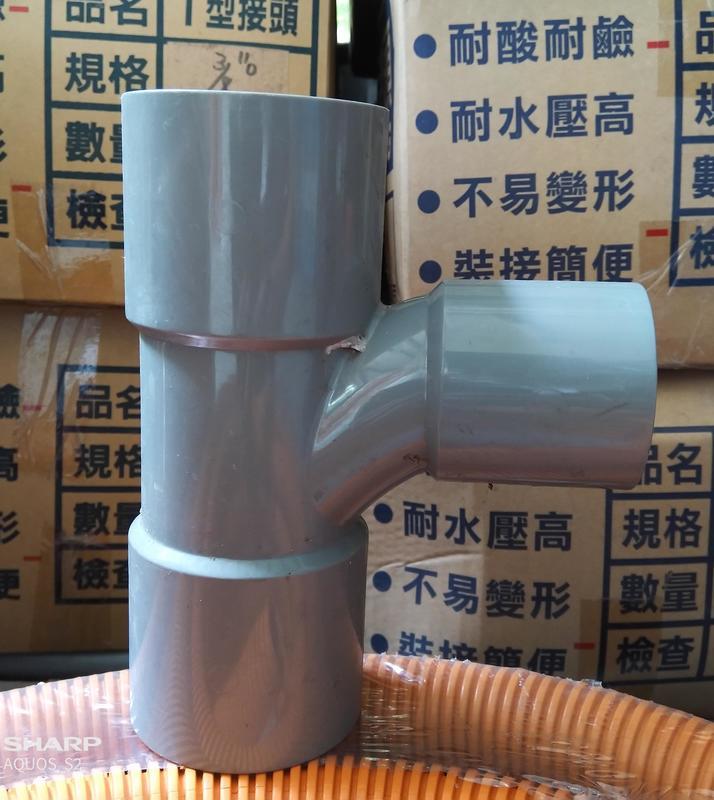 """南亞]3""""x2""""PVC異徑順水T型接頭.三通,3吋變2吋順水T,水管零件,水管接頭,水管異徑順水三通。"""