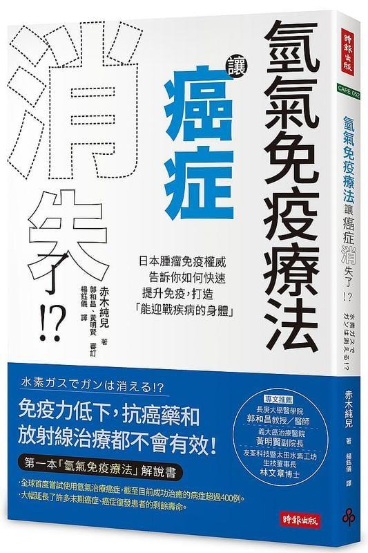 《度度鳥》氫氣免疫療法讓癌症消失了! ?:日本腫瘤免疫權威告訴你如何快速提升免│時報文化│赤木純兒│全新│定價:320元