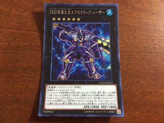 【遊星卡店】遊戲王 COTD-JP042 DDD怒濤大王 決策凱薩 (半鑽) 96分