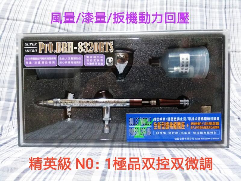 仙盈 T0P-1雙控雙微調 BRH-8320RTS 0.3mm 全能化筆身 較高黏度漆適用 台灣精品製造 BB型噴咀