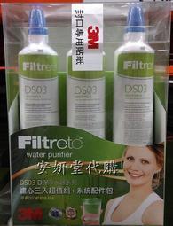 【小地方】代購COSTCO好市多商品:3M 極淨便捷淨水器組合DS03(濾心3入+系統配件包)4395元#117381