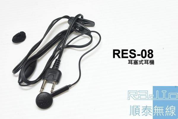 『光華順泰無線』RES-08 S型 耳塞 耳機麥克風 無線電 對講機 便宜 耳麥 CP值