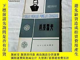 古文物罕見肖洛霍夫(外國文學評介叢書)露天11184孫美玲著遼寧人民出版社出版1985