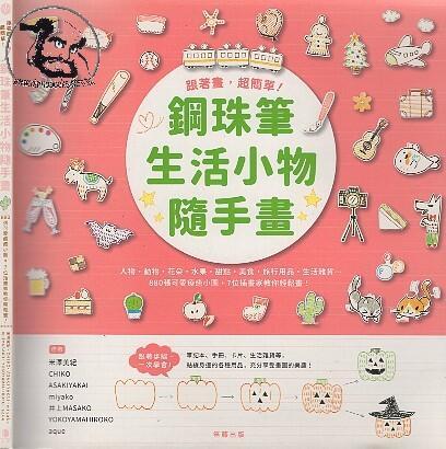 【達摩6本7折】鋼珠筆生活小物隨手畫 笛藤  28080775