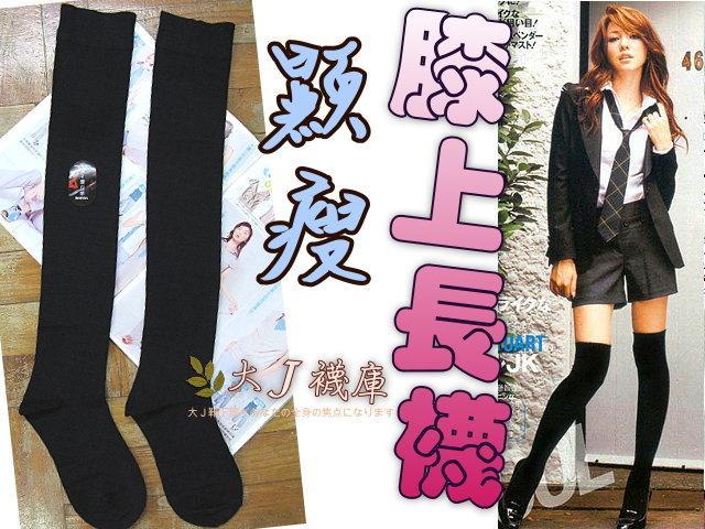【大J襪庫】E-9 流行細針膝上襪-長統襪女生-黑色膝上襪-彈性佳-細針超細纖維-棉質-加長彈性束口不滑落-長腿升級!