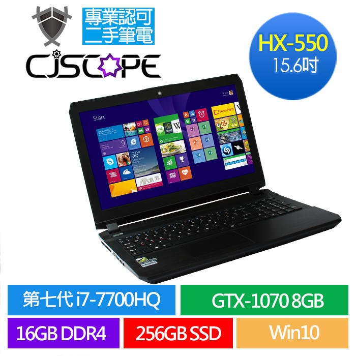 CJSCOPE HX-550 7700HQ / GTX 1070 8G /  電競筆電