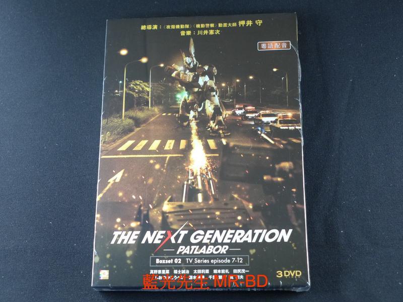 [DVD] - 機動警察 : 真人版電視劇 The Next Generation Patlabor 7-12話 三碟版